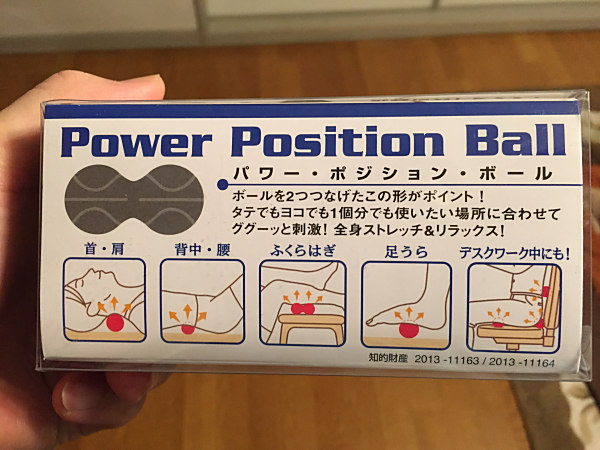 powerpositionball (3)